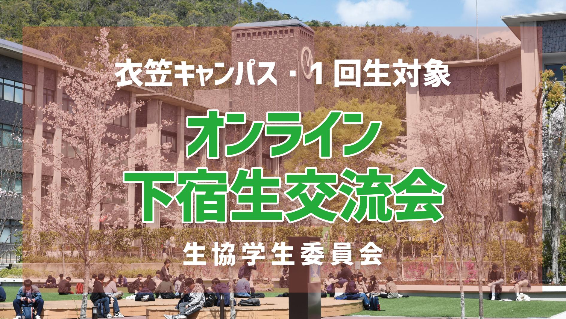 生協学生委員会|衣笠キャンパス1回生対象!オンライン下宿生交流会 ...