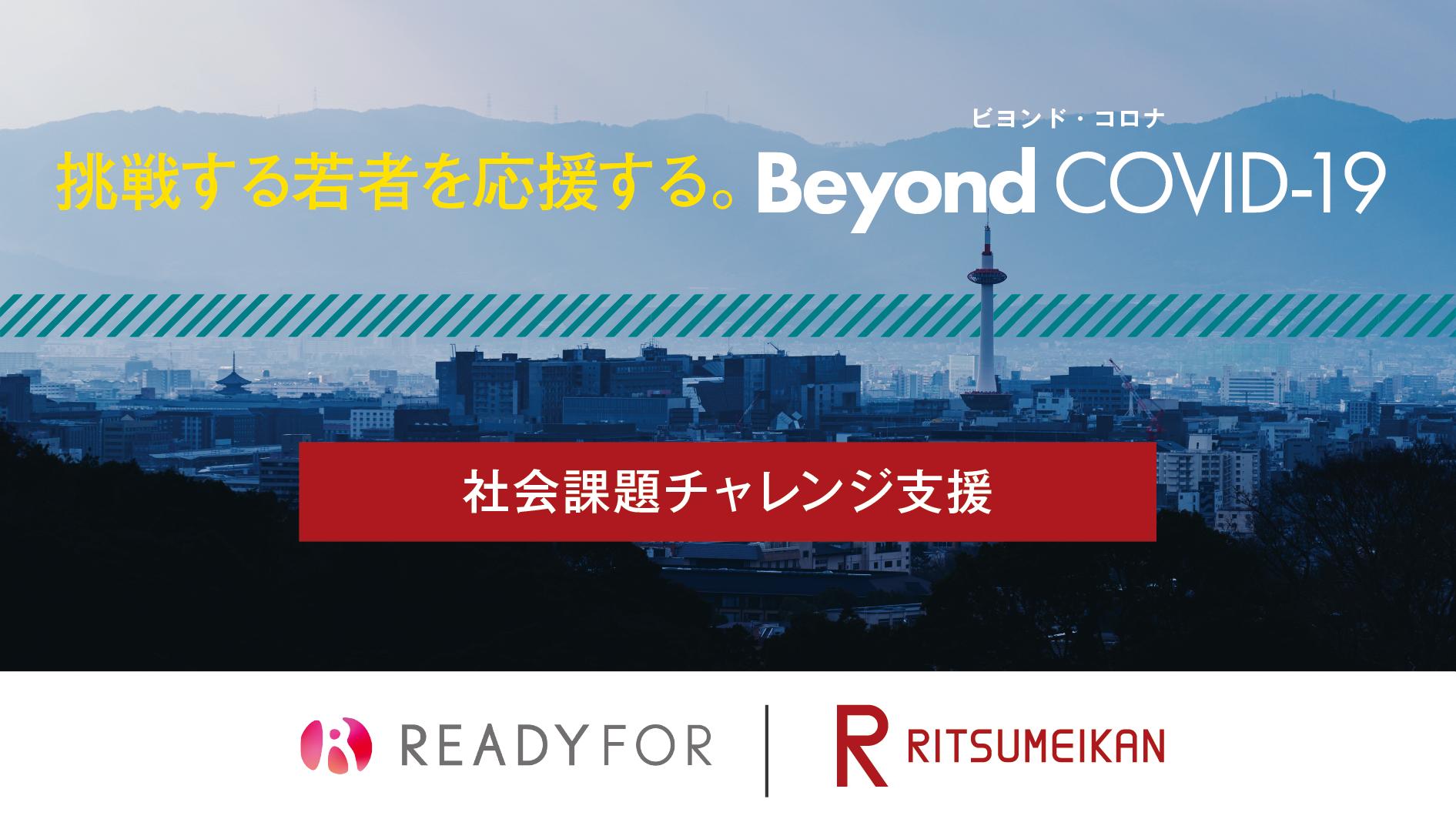 READYFOR × Ritsumeikan クラウドファンディングを開始しました