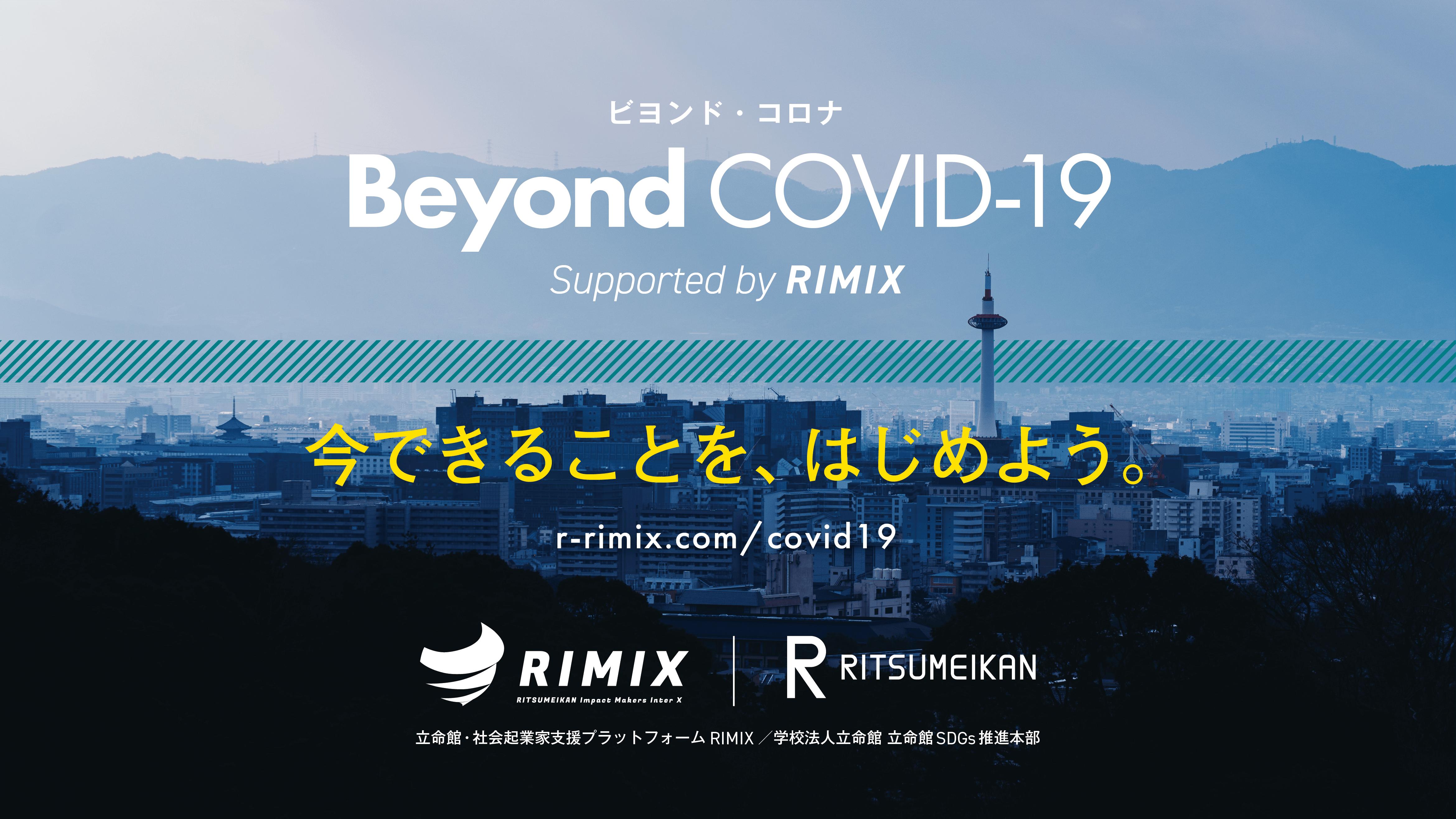 学びを止めないオンラインコミュニティ「Beyond COVID-19」を公開しました