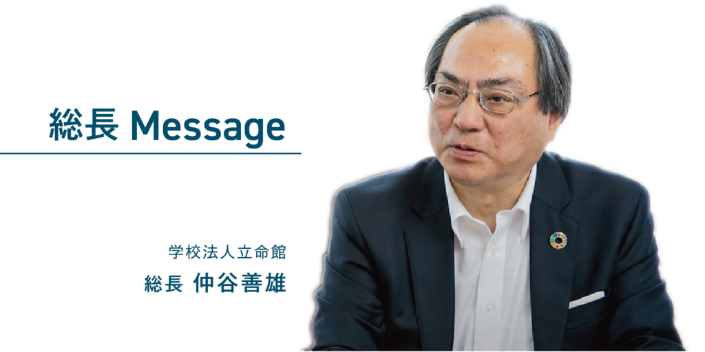 Message from the President - Yoshio Nakatani, President, Ritsumeikan Corporation