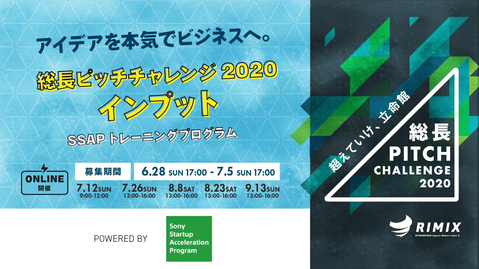 総長PITCH CHALLENGE 2020 「インプット」受講生募集開始!