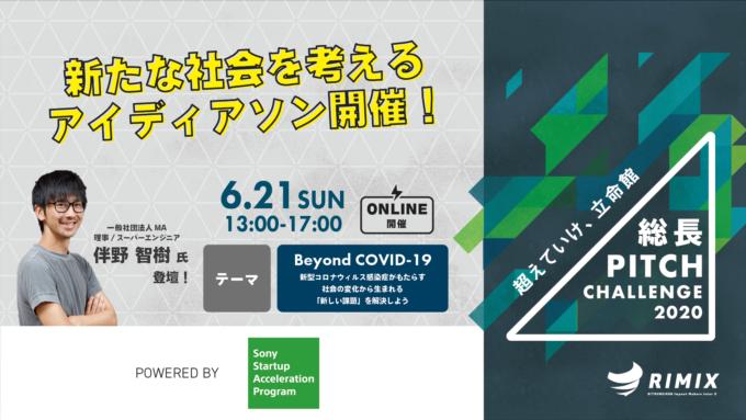 6/21・7/4 伴野智樹氏登壇!新たな社会を考えるアイディアソン開催! – Sony Startup Acceleration Program