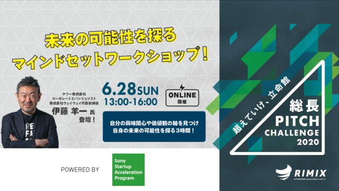 6/28  伊藤羊一氏登壇!自分自身を理解して未来の可能性を探るワークショップ開催!– Sony Startup Acceleration Program