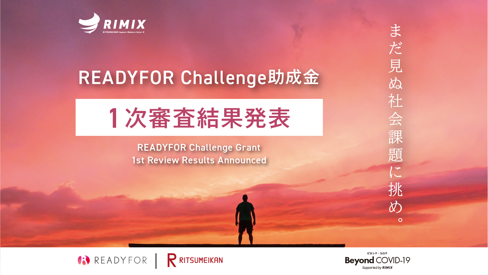 READYFOR Challenge助成金・1次審査結果について – First Review Results Announced
