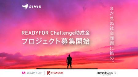 READYFOR Challenge助成金  6/8〜6/26プロジェクト募集中