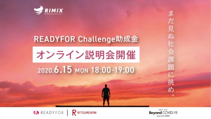 READYFOR Challenge助成金 プロジェクト募集説明会を開催しました