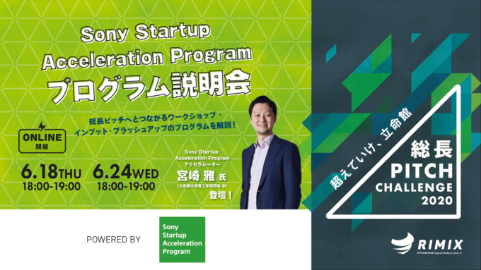 Sony Startup Acceleration Program・オンライン説明会6/18・6/24開催!