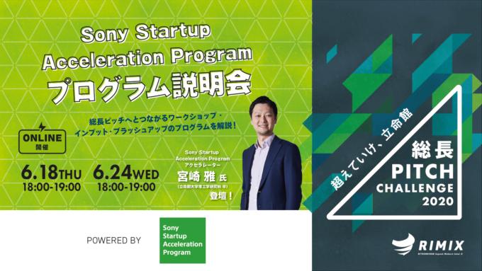 Sony Startup Acceleration Program・オンライン説明会6/18・6/24開催!
