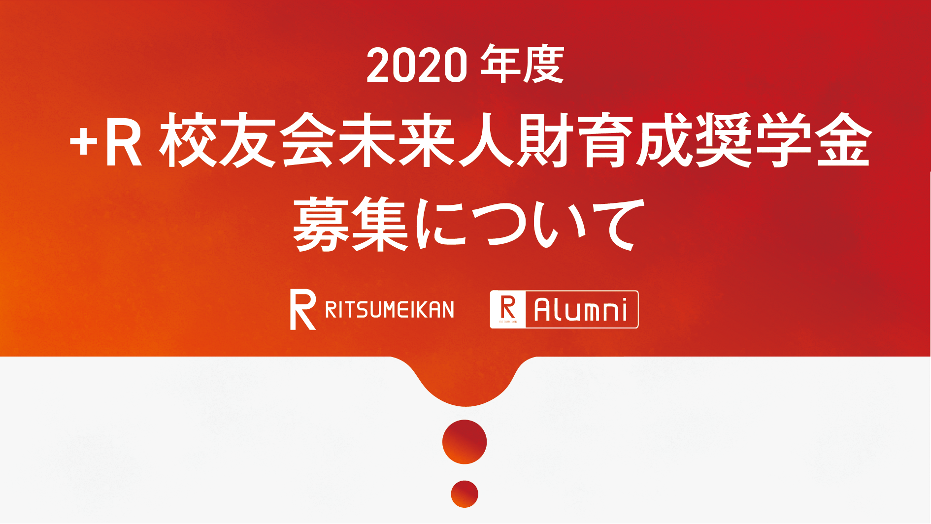 2020年度「+R校友会未来人財育成奨学金」の募集について(2020年6月22日13時申請〆切)