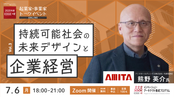 【EDGE+R BOOST】7/5 起業家・事業家トークイベント〜持続可能社会の未来デザインと起業経営〜