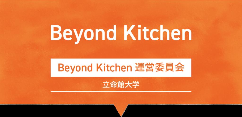 Beyond Kitchen|Beyond Kitchen 運営委員会/立命館大学