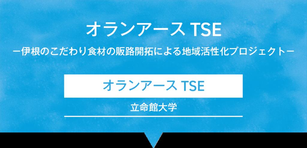 オランアースTSE−伊根のこだわり食材の販路開拓による地域活性化プロジェクト−|オランアースTSE/立命館大学