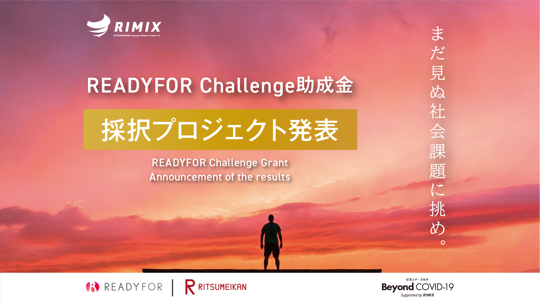 READYFOR Challenge助成金 採択プロジェクト発表 – READYFOR Challenge Grant Announcement of the results