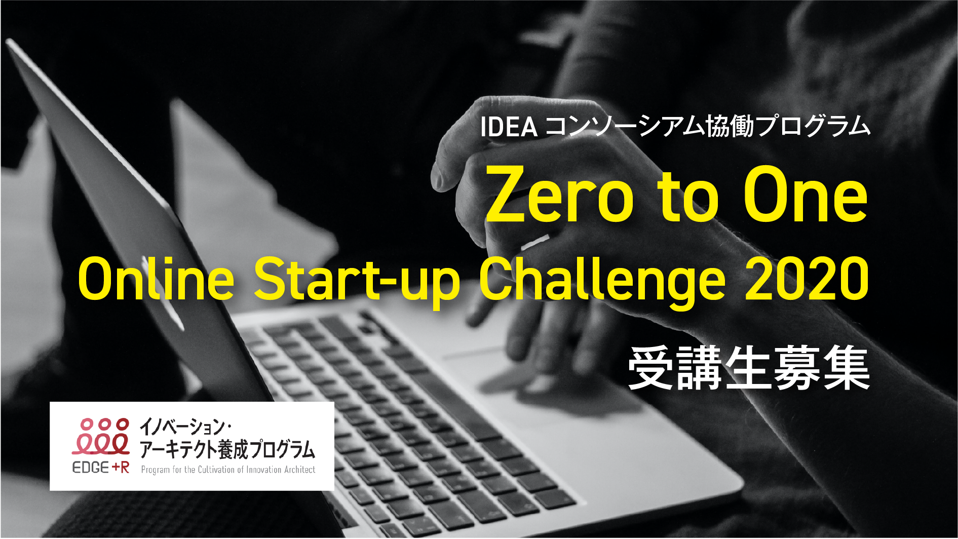 立命館大学EDGE+R「Zero to One Online Start-up Challenge 2020」参加学生募集!