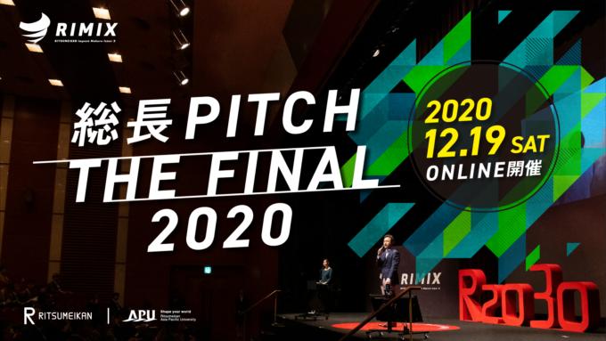 総長PITCH THE FINAL 2020・12/19オンライン開催!