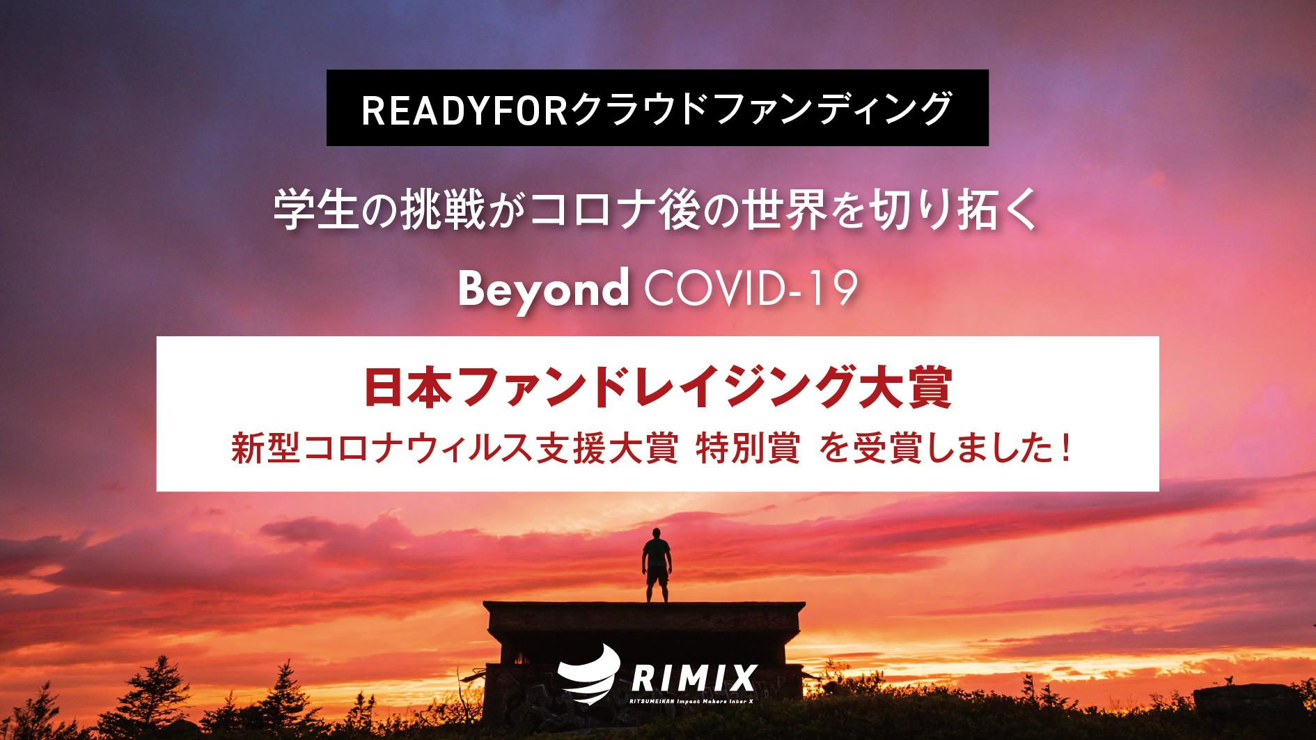 Beyond COVID-19のクラウドファンディングが「日本ファンドレイジング大賞」新型コロナウィルス支援大賞 特別賞を受賞しました