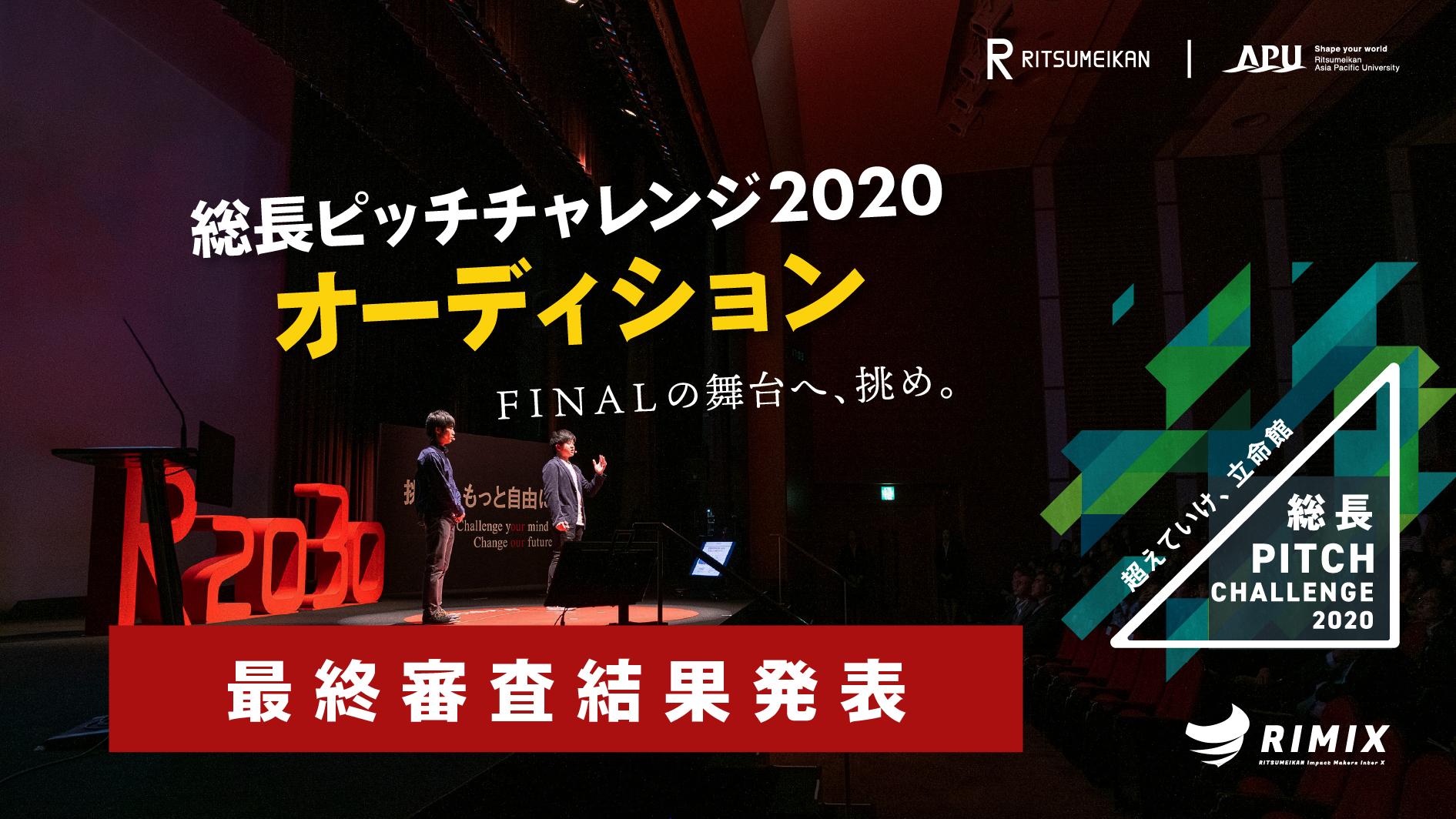 総長PITCH CHALLENGE 2020「オーディション」最終審査結果のお知らせ