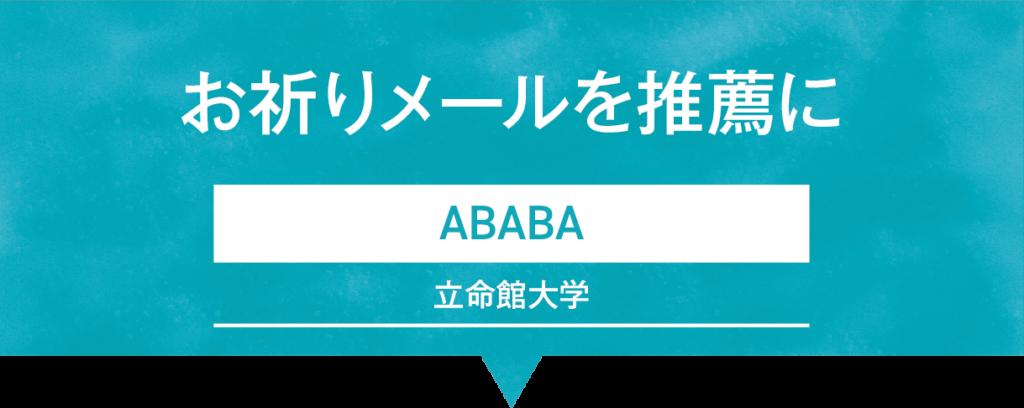 「お祈りメールを推薦に」ABABA/立命館大学