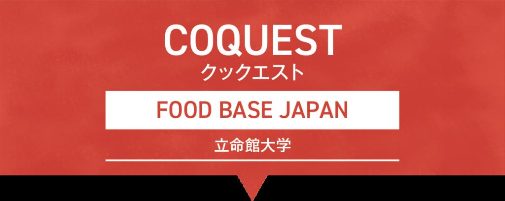 「COQUEST(クックエスト)」FOOD BASE JAPAN/立命館大学