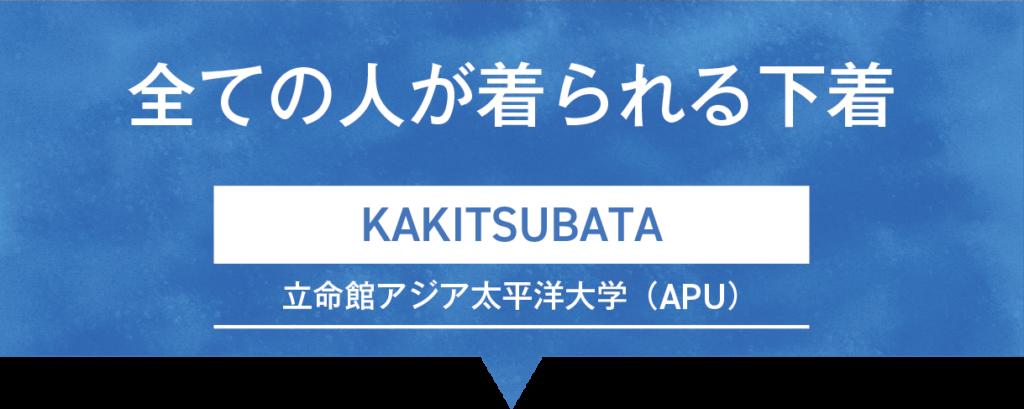 「全ての人が着られる下着」KAKITSUBATA/立命館アジア太平洋大学(APU)
