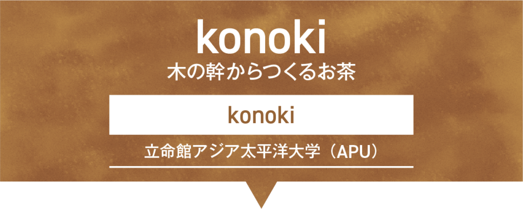 「konoki-木の幹からつくるお茶-」konoki/立命館アジア太平洋大学(APU)