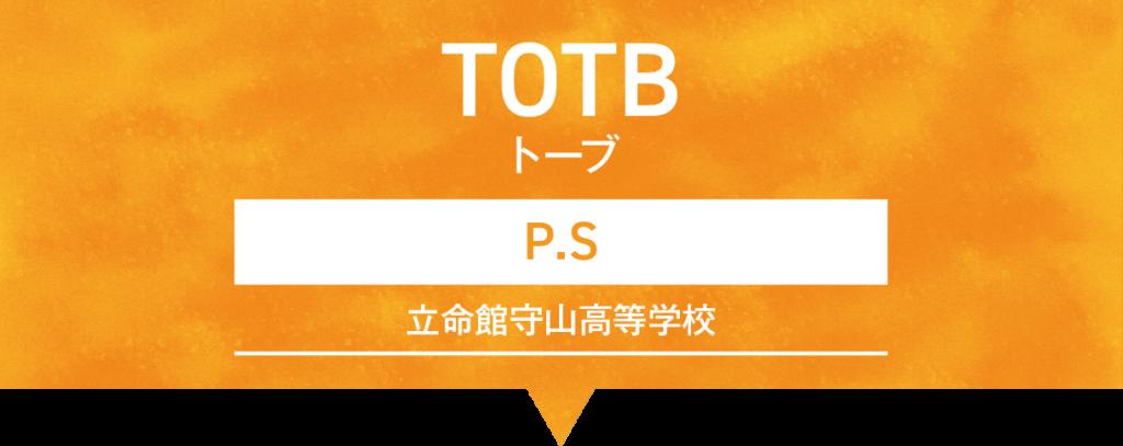 「TOTB(トーブ)」P.S/立命館守山高等学校