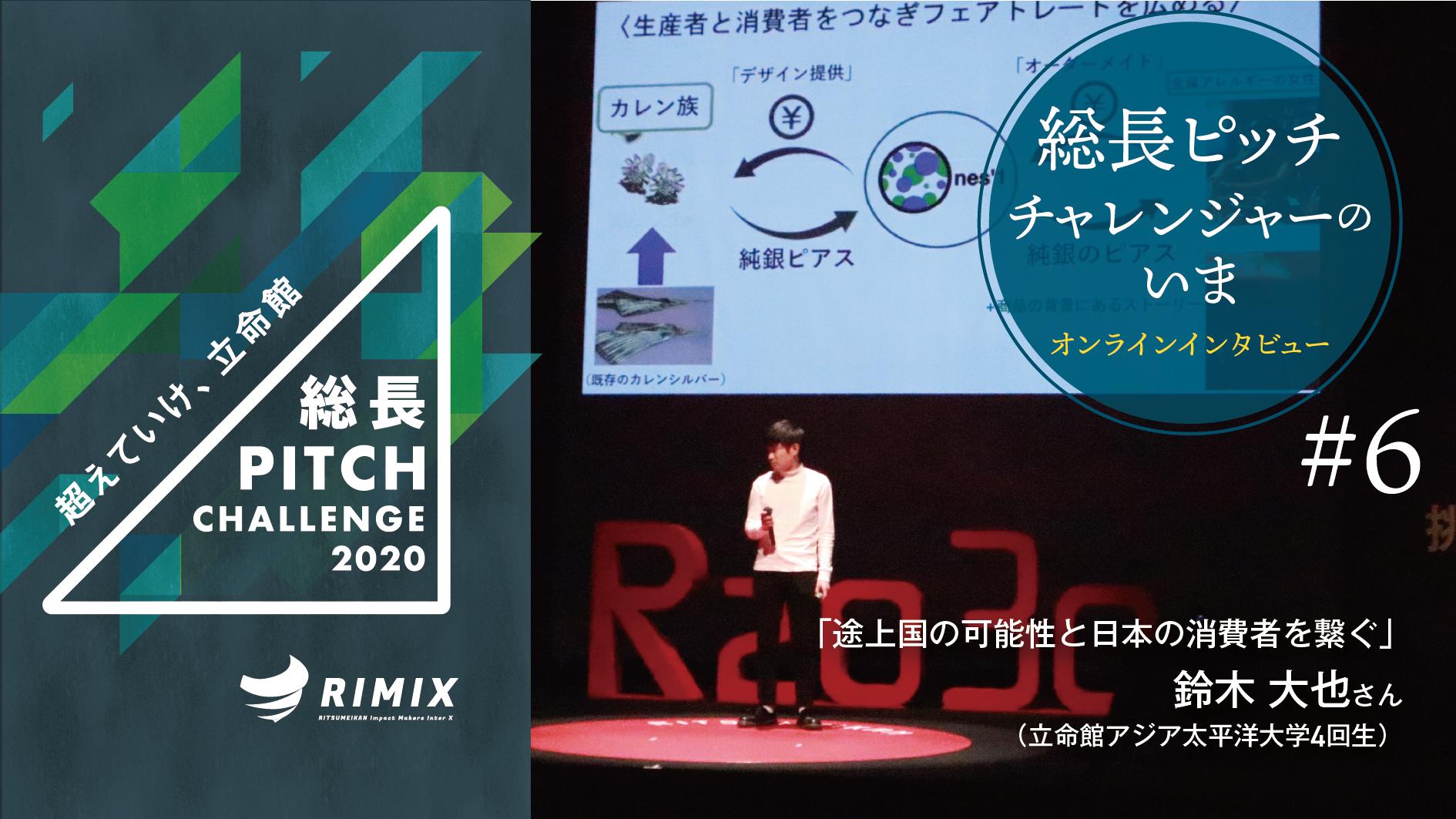 【総長ピッチチャレンジャーのいま】オンラインインタビュー#6 「途上国の可能性と日本の消費者を繋ぐ」