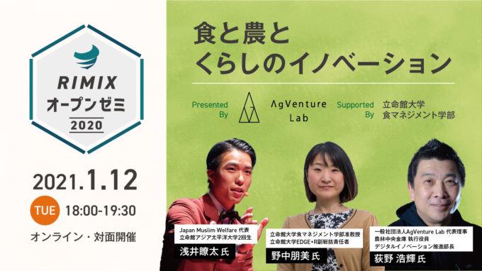 《1/12》【RIMIXオープンゼミ#2】食と農業とくらしのイノベーション Presented by AgVenture Lab/Supported by 立命館大学食マネジメント学部