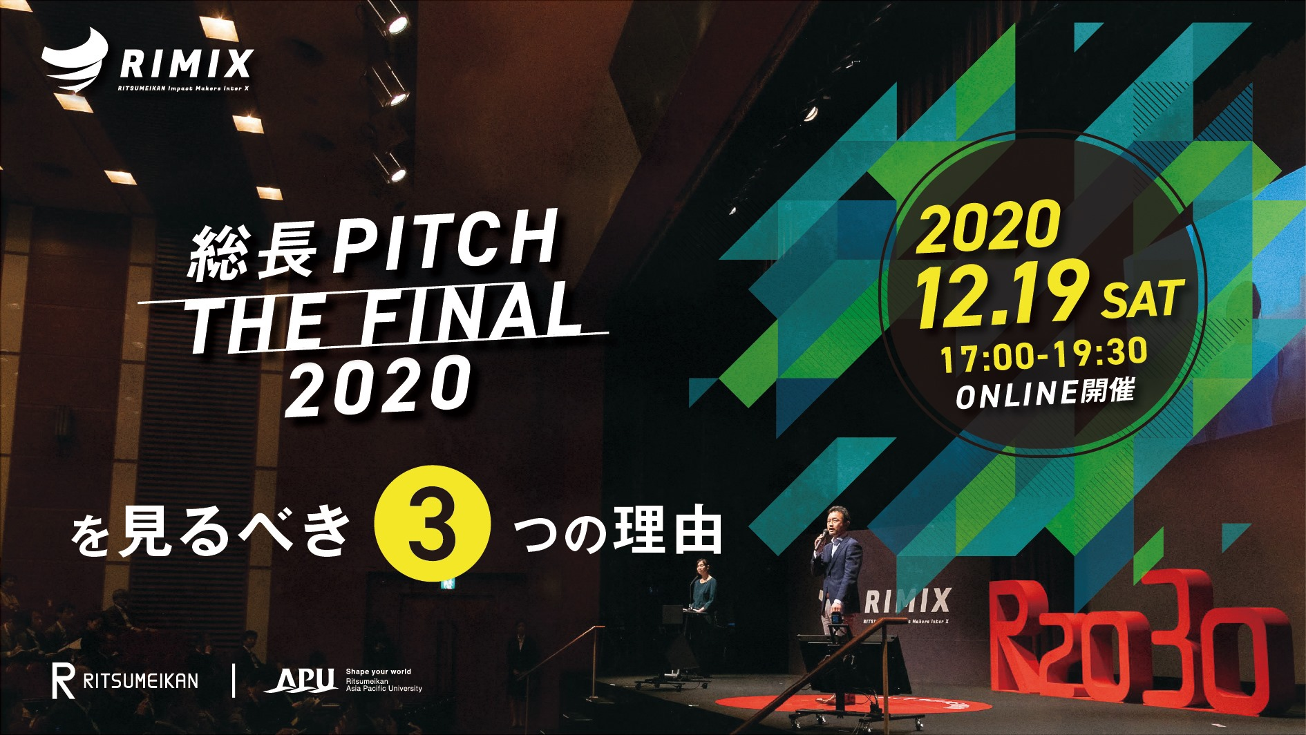 開催直前!RIMIXスタッフが語る「総長PITCH THE FINAL 2020を見るべき3つの理由」