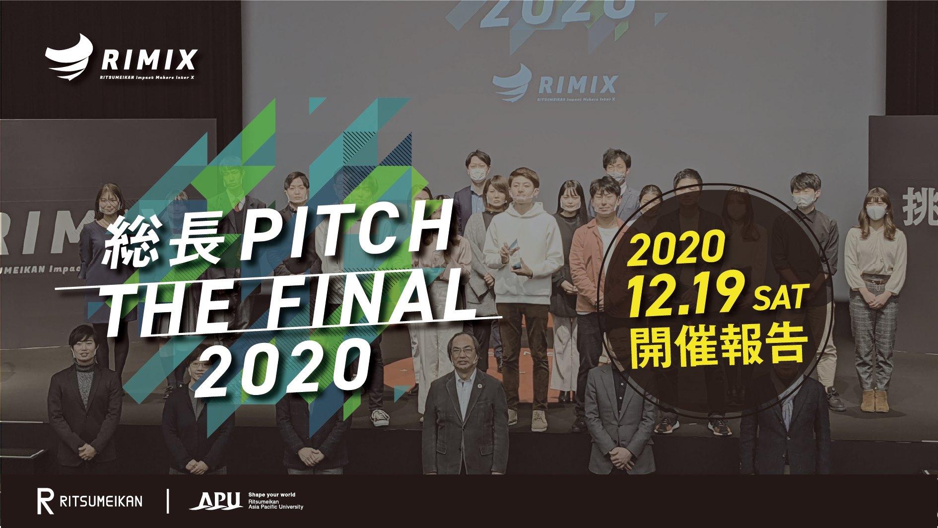 「総長PITCH THE FINAL 2020」開催報告レポート