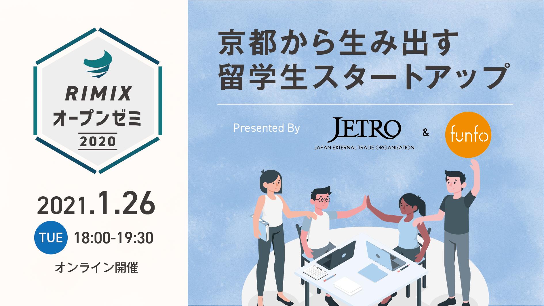 【RIMIXオープンゼミ#3】京都から生み出す留学生スタートアップ Presented by JETRO
