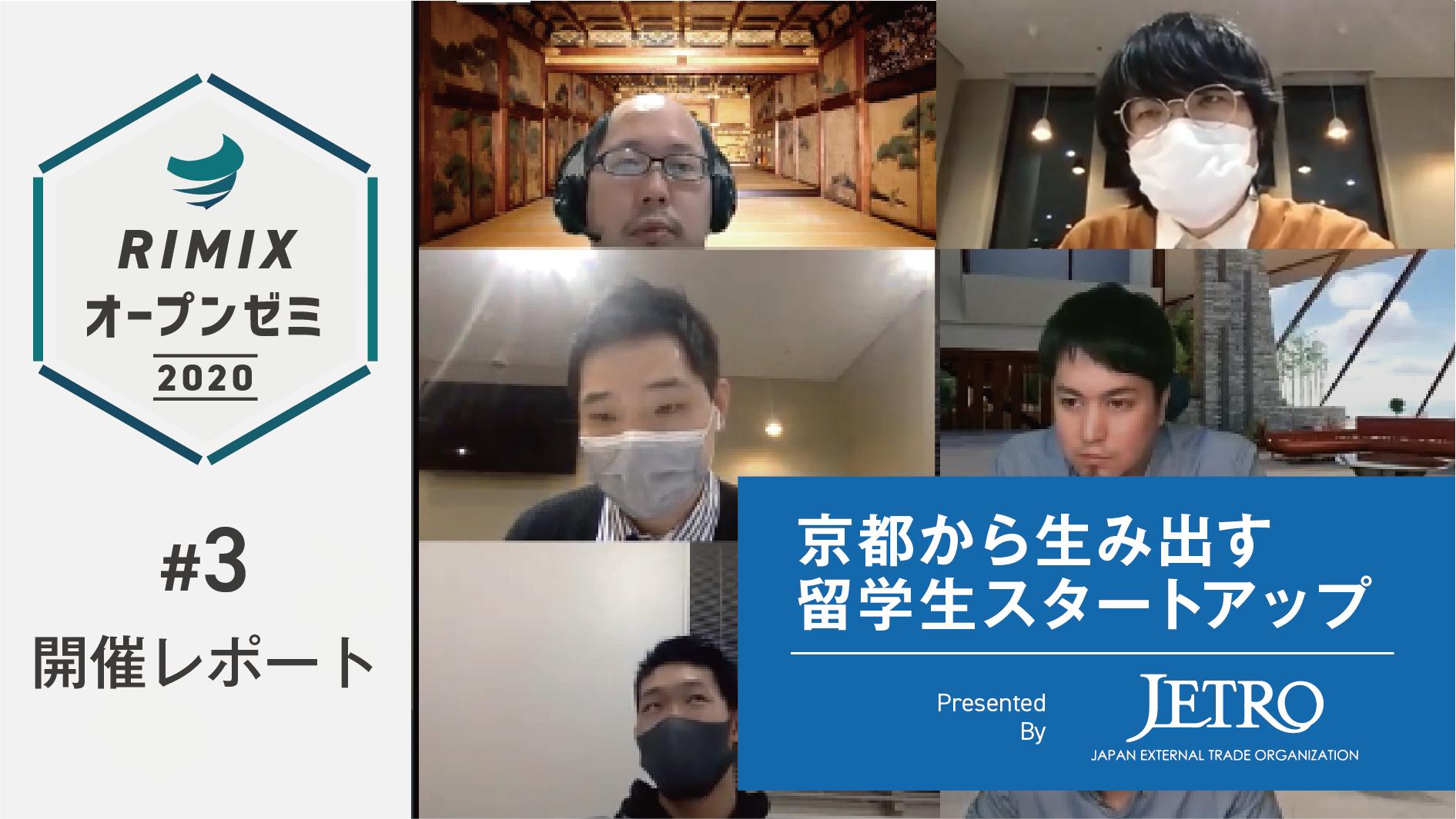 【RIMIXオープンゼミ#3】京都から生み出す留学生スタートアップ Presented by JETRO 開催レポート