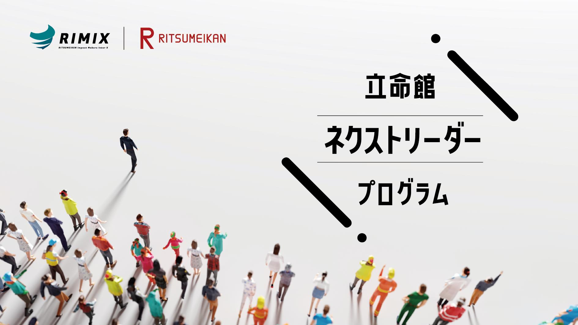 立命館ネクストリーダープログラム  RITSUMEIKAN Next Leader Program