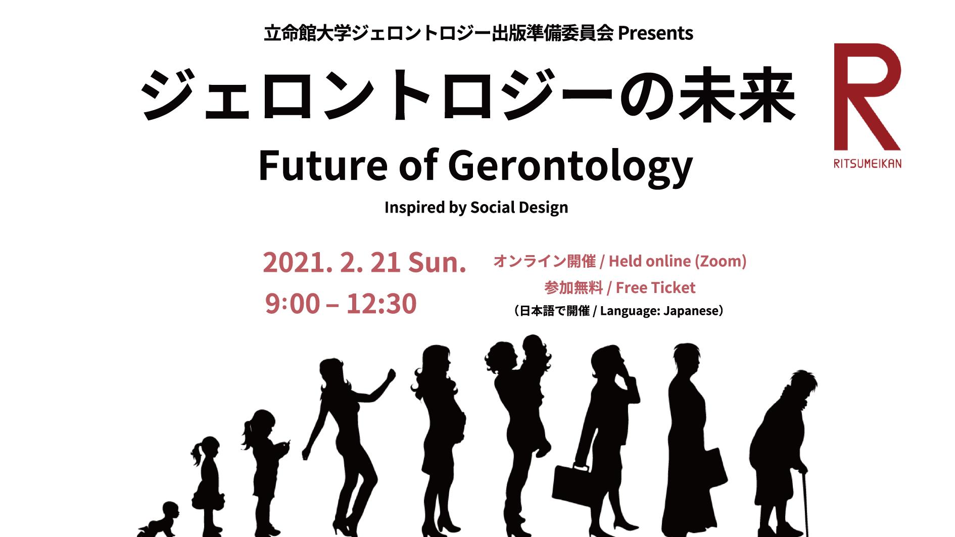 「ジェロントロジーの未来」を紐解くオンラインウェビナー