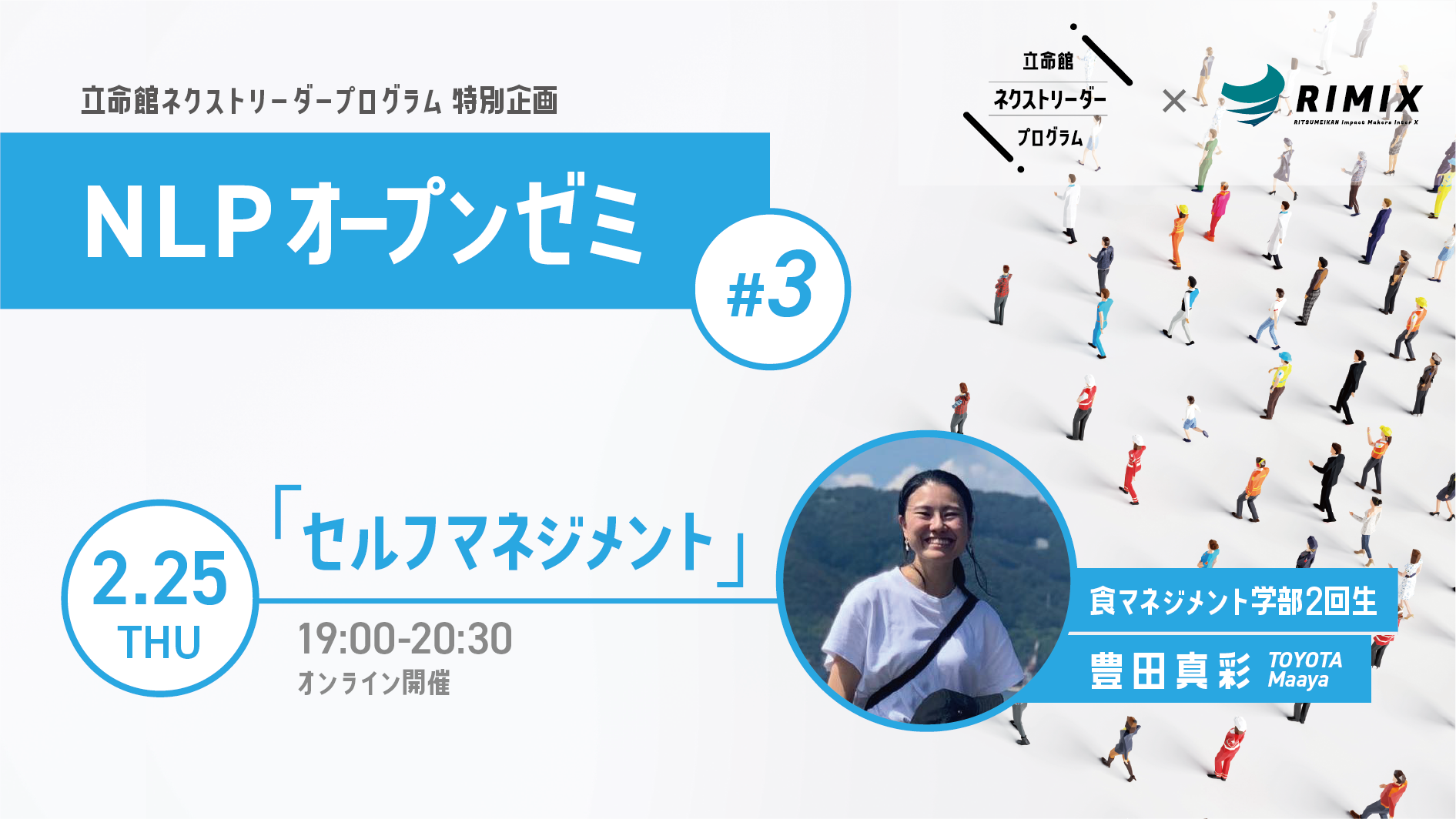 【NLPオープンゼミ#3】豊田真彩が語る「セルフマネジメント」