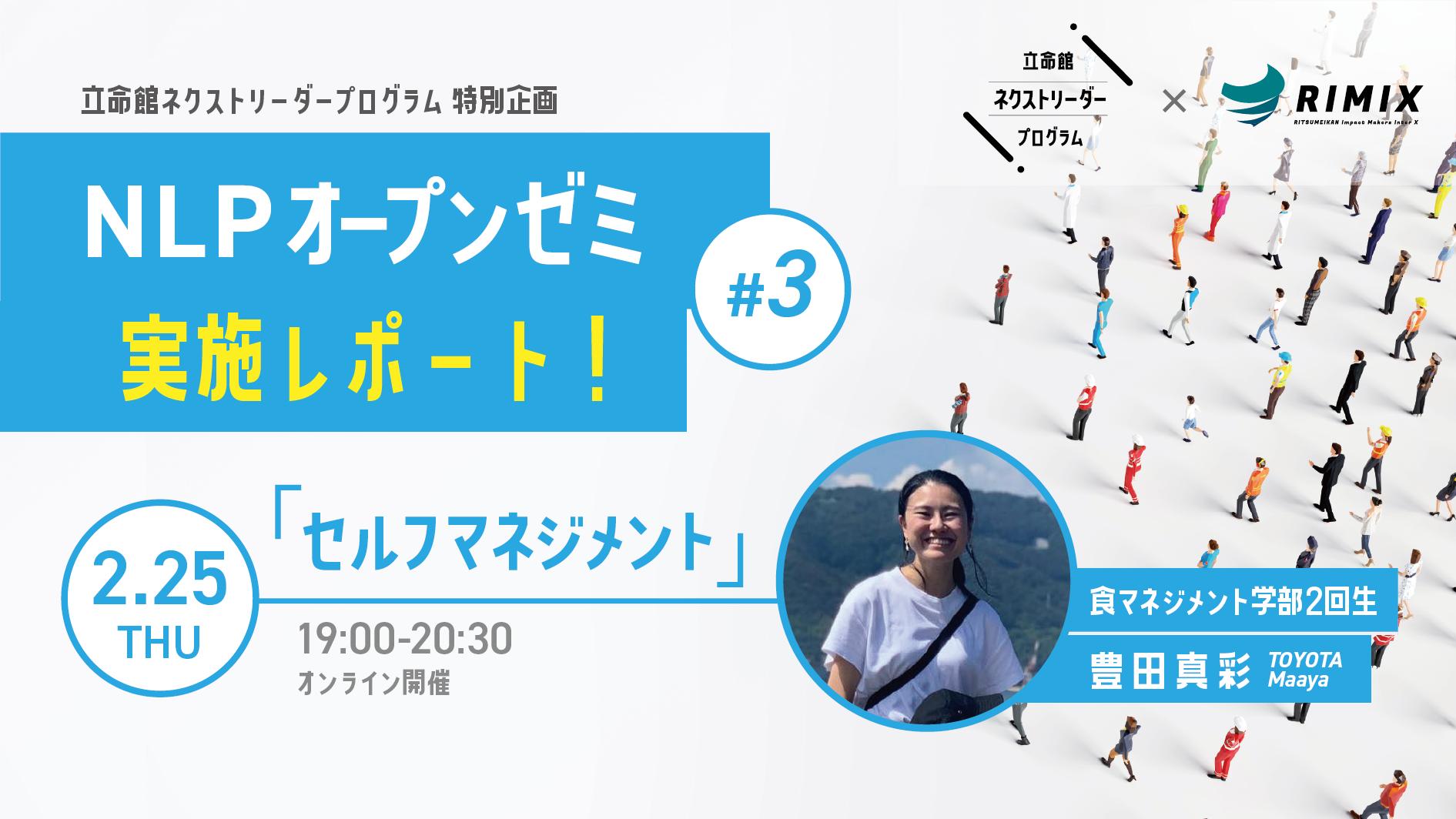 【NLPオープンゼミ#3】豊田真彩と語る『セルフマネジメント』 実施レポート