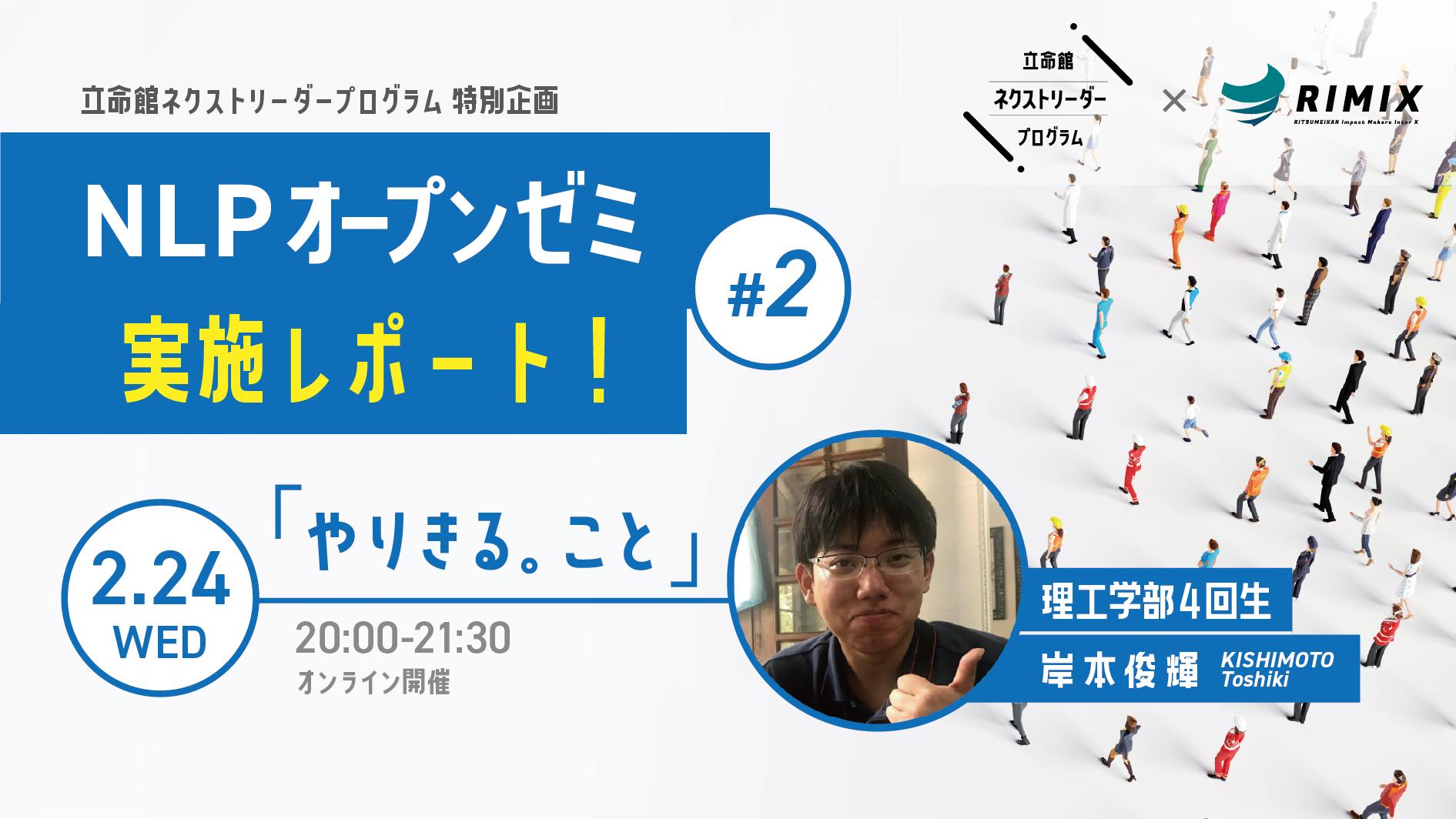 【NLPオープンゼミ#2】岸本俊輝と語る『やりきる。こと』実施レポート
