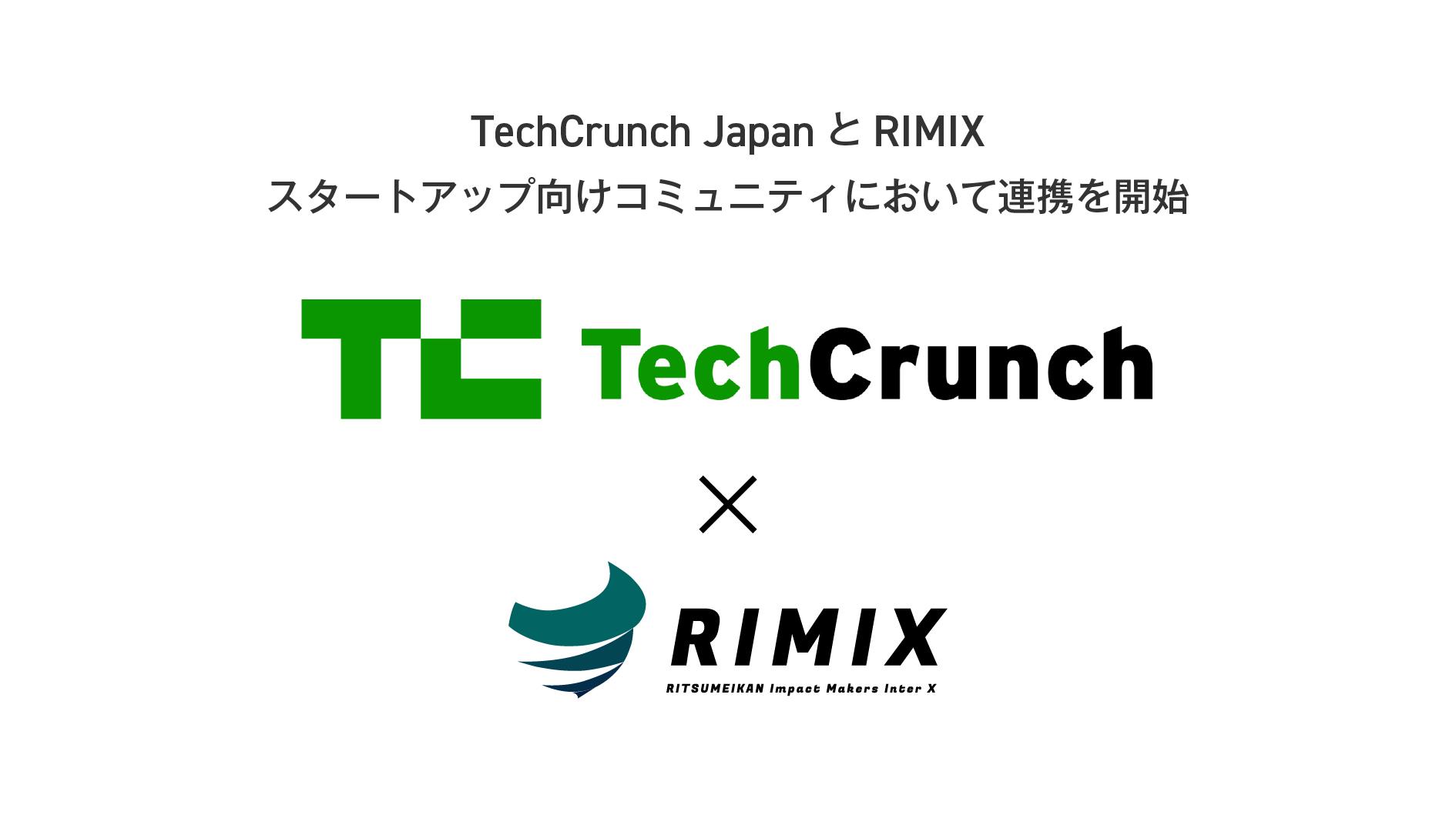 TechCrunch JapanとRIMIXが、スタートアップ向けコミュニティにおいて連携を開始しました