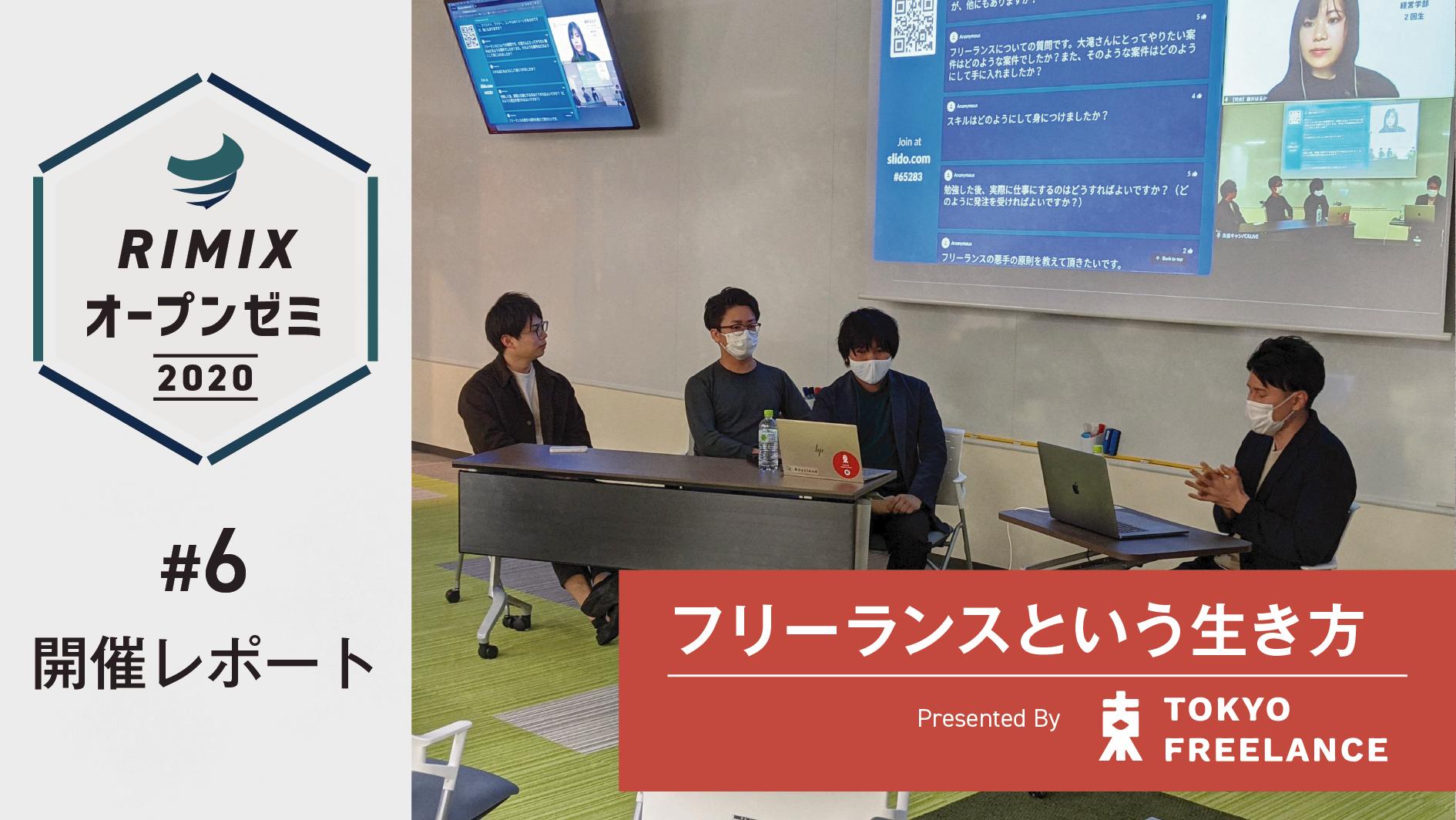 【RIMIXオープンゼミ#6】「フリーランスという生き方」Presented by 東京フリーランス 開催レポート