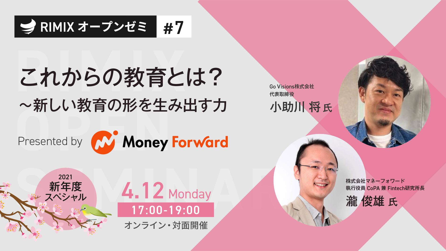 【RIMIXオープンゼミ#7】 これからの教育とは? 〜新しい教育の形を生み出す力〜Presented by Money forward