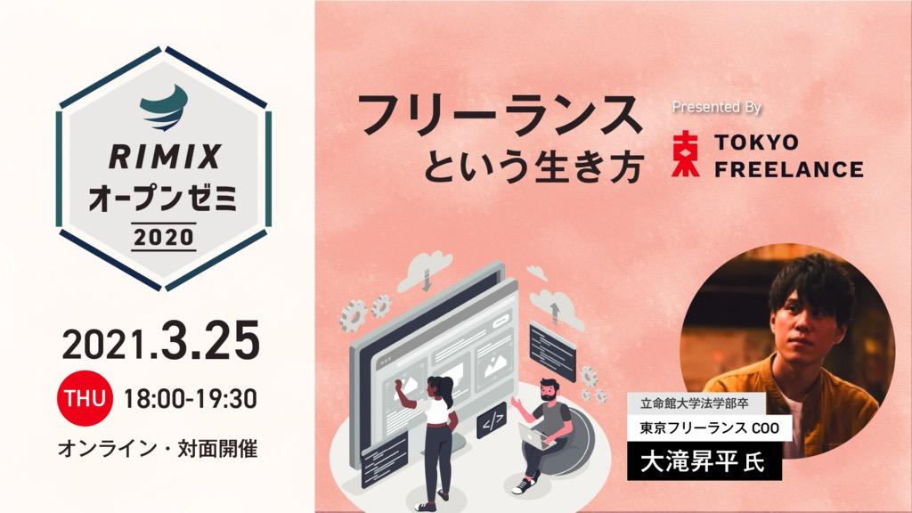 【RIMIXオープンゼミ#6】フリーランスという生き方 Presented by 東京フリーランス