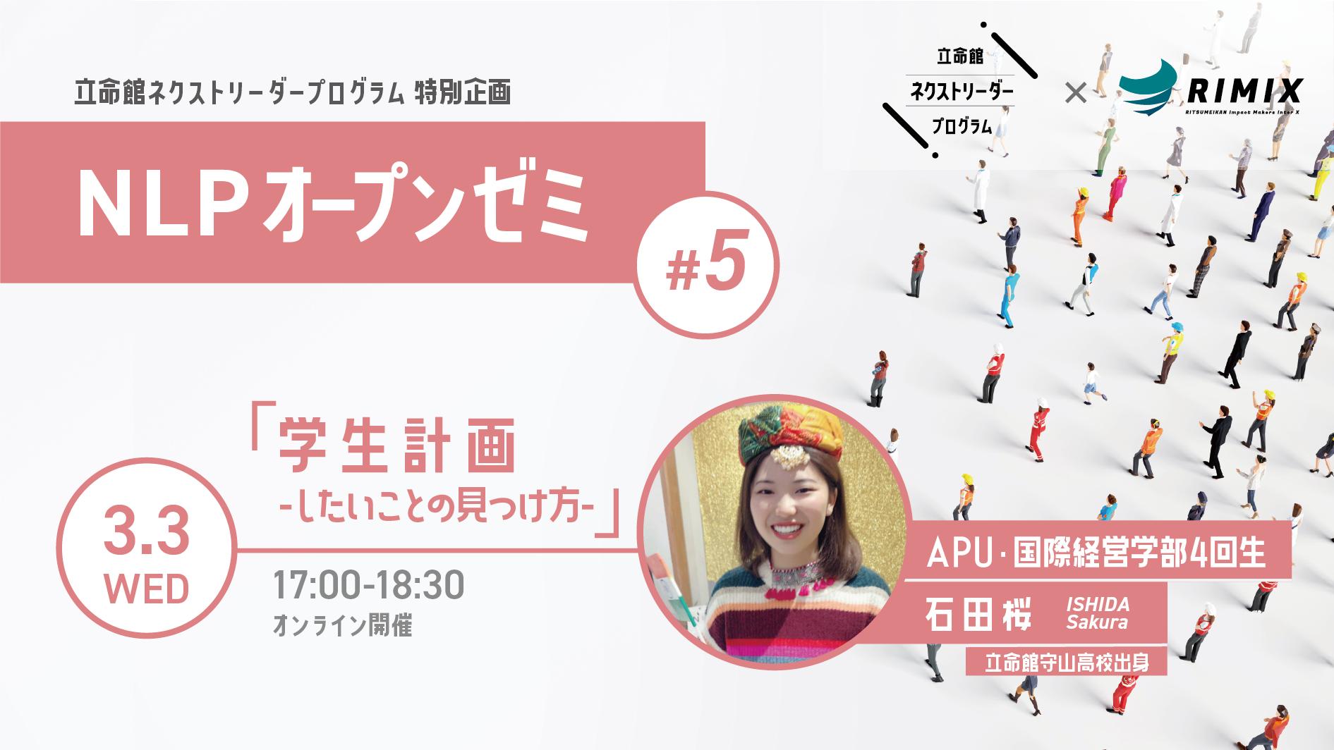 【NLPオープンゼミ#5】石田桜と語る「学生計画-したいことの見つけ方-」
