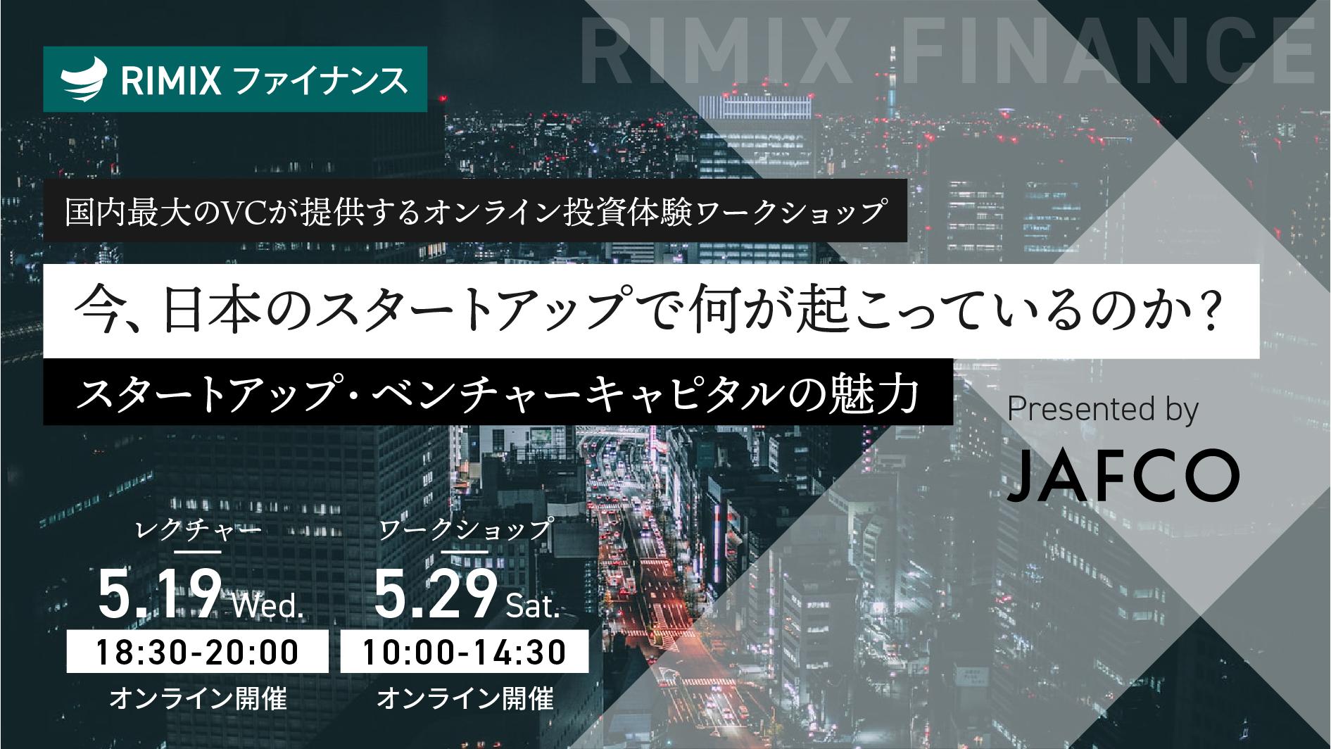 【RIMIXファイナンス】「今、日本のスタートアップで何が起こっているのか?」 スタートアップ・ベンチャーキャピタルの魅力 Presented by JAFCO