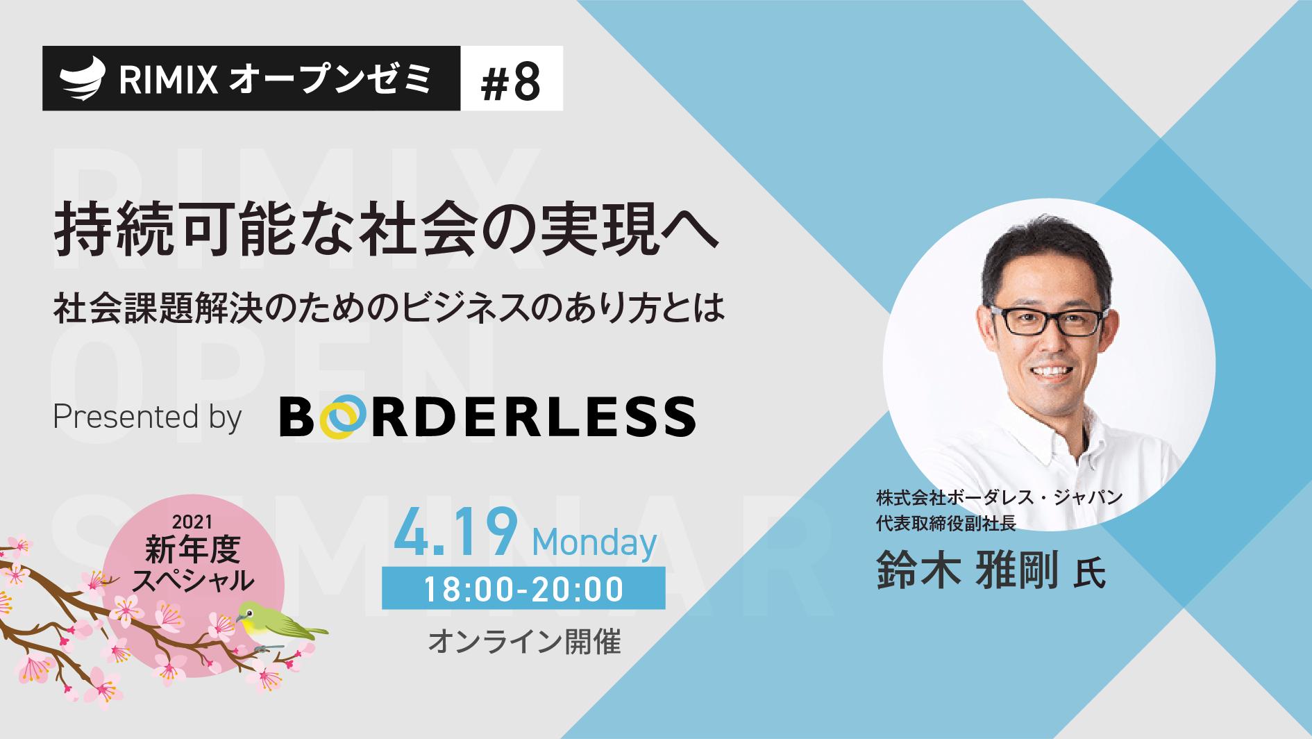 【RIMIXオープンゼミ#8】持続可能な社会の実現へ-社会課題解決のためのビジネスのあり方とは- Presented By ボーダレス・ジャパン