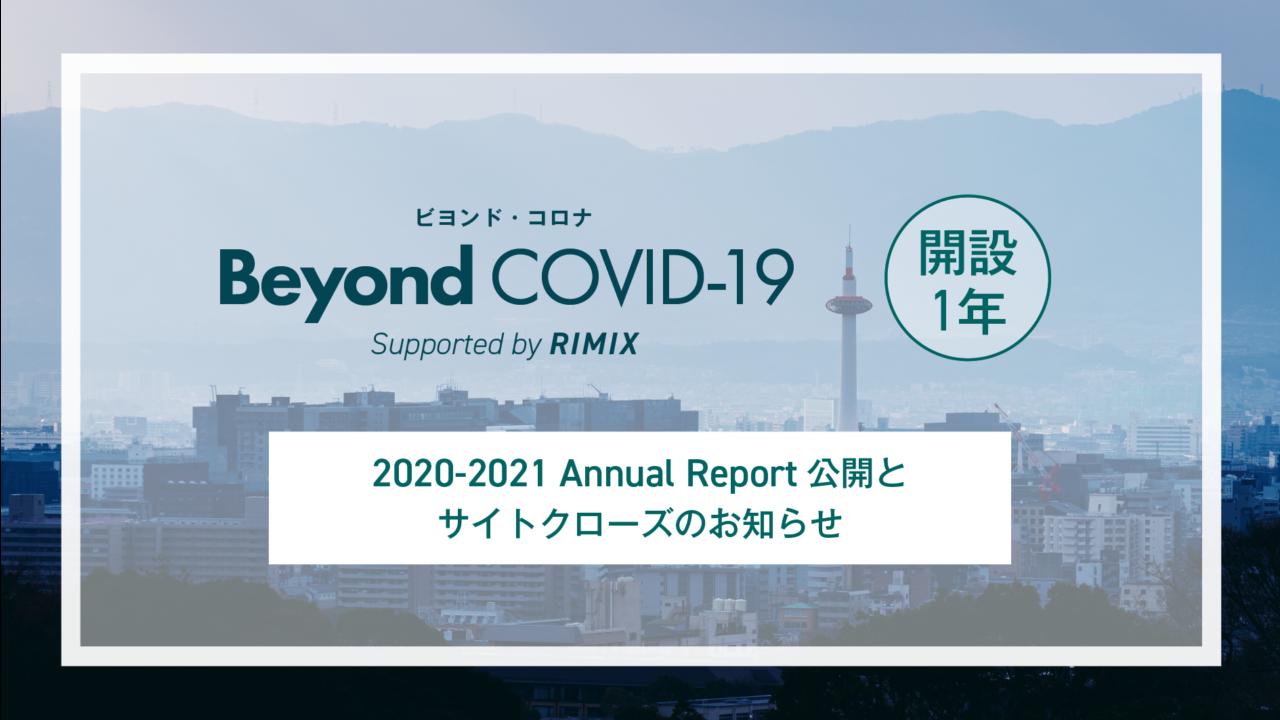 Beyond COVID-19(ビヨンド・コロナ)立ち上げ1年:Annual Report公開とサイトクローズのお知らせ