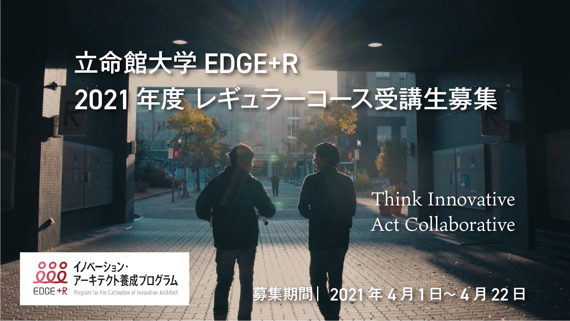 立命館大学EDGE+Rプログラム 2021年度レギュラーコース受講生募集開始!
