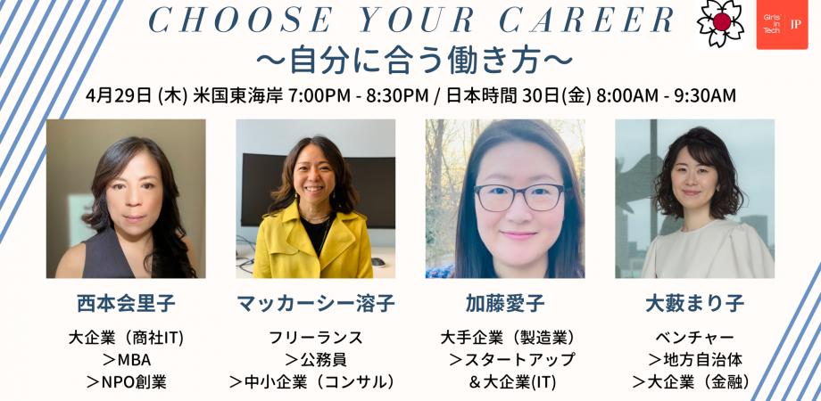 【EDGE+R】Girls in Tech オンラインイベント「Choose Your Career: 自分に合う働き方」