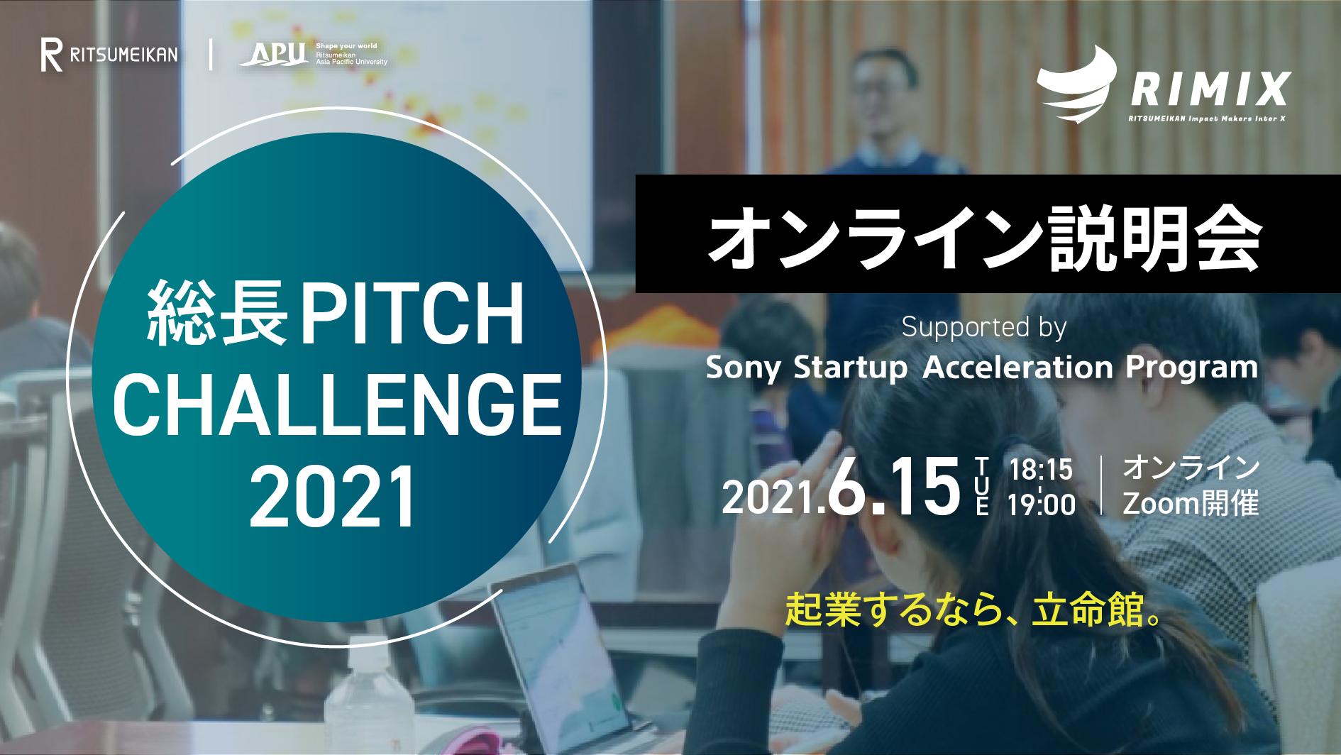 総長PITCH CHALLENGE 2021・SSAPインプット  オンライン説明会開催のお知らせ