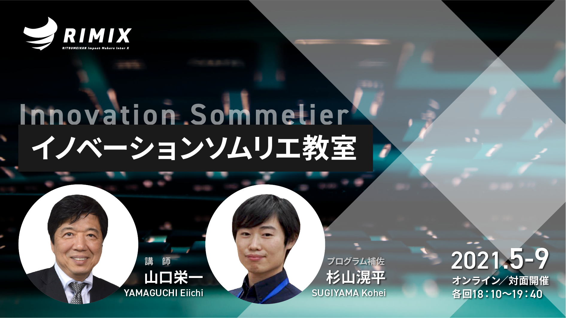 イノベーションソムリエ教室 from RIMIX Dialog