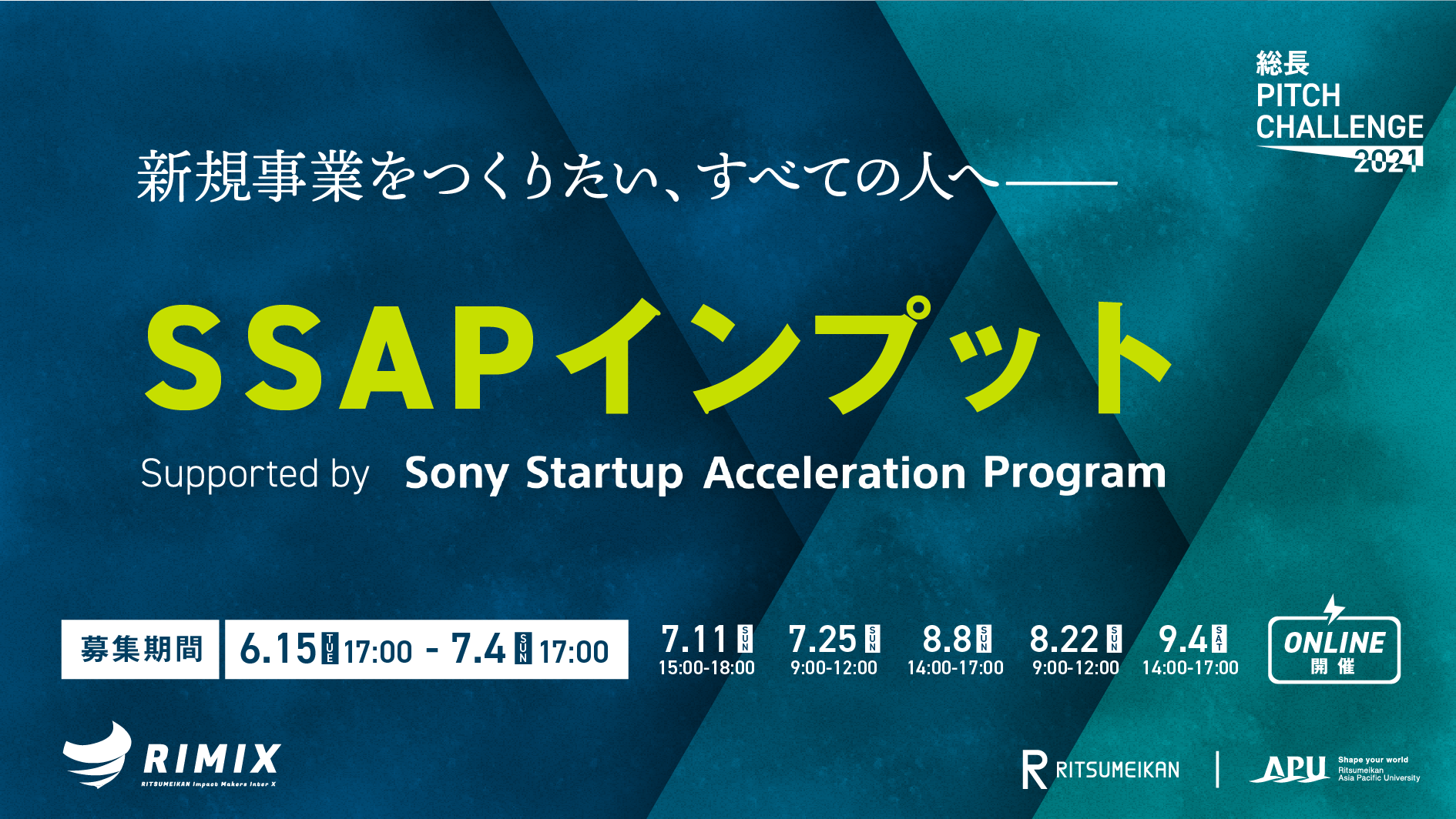 「SSAPインプット」Supported by Sony Startup Acceleration Program を開催します!